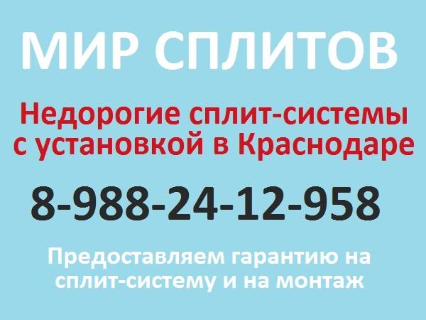 Недорогие сплит-системы с установкой в Краснодаре